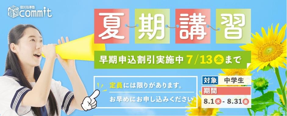 夏期講習申し込み受付中!